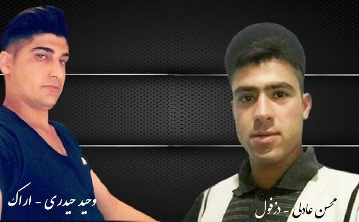 وحید حیدری محسن عادلی ، جان باختگان بازداشتگاهها