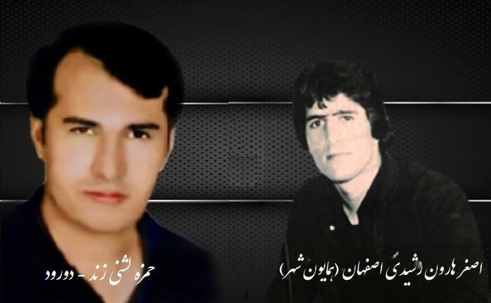اصغر هارون رشیدی - حمزه لشنی ، جان باختگان بازداشتگاهها