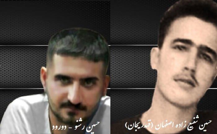 حسین شفیعزاده - حسین رشنو ، جان باختگان بازداشتگاهها