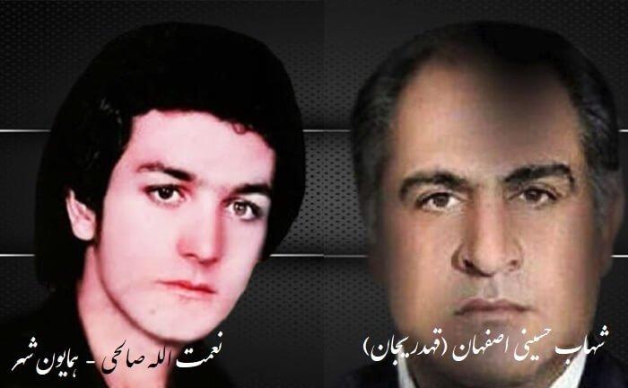 شهاب اصفهانی - نعمتالله صالحی ، جان باختگان بازداشتگاهها