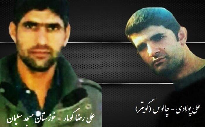 علی پولادی - علیرضا گومار ، جان باختگان بازداشتگاهها