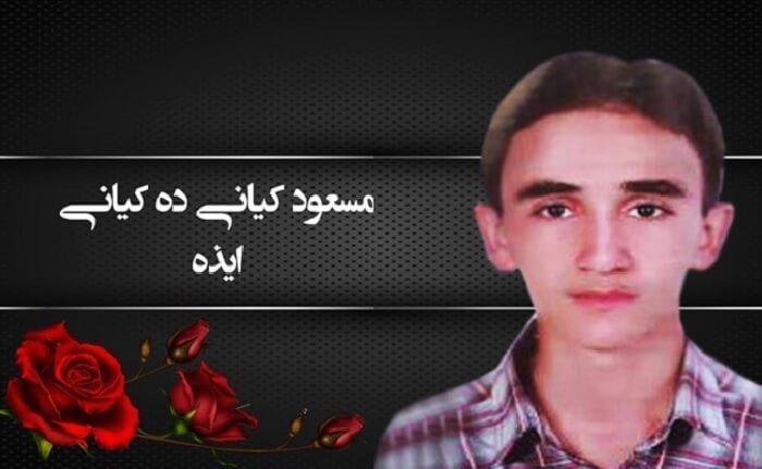مسعود کیانی ، جان باخته بازداشتگاه