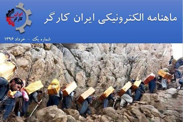 ماهنامه الکترونیکی ایران کارگر