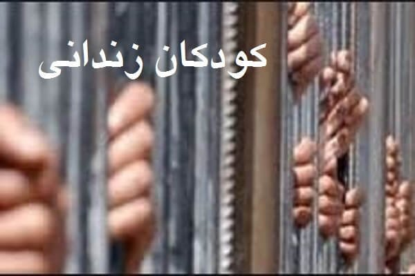 عکس کودکان زندانی