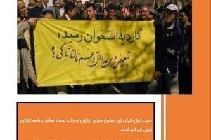 ماهنامه الکترونیکی ایران کارگر عکس