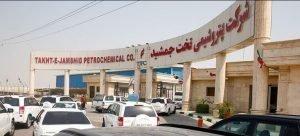 اعتراض کارکنان پتروشیمی ماهشهر