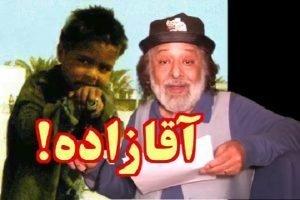 طنز آقازاده از هادی خرسندی