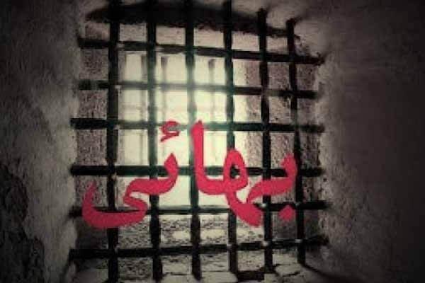 حبس شهروندان بهایی