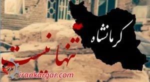 ترانه تقدیم به زلزله زدگان کرمانشاه