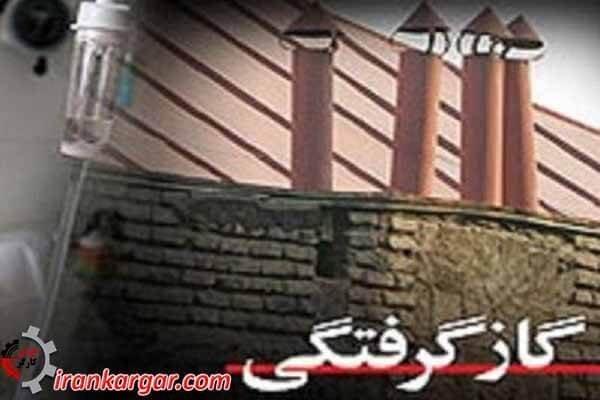 گاز گرفتگی کارگران