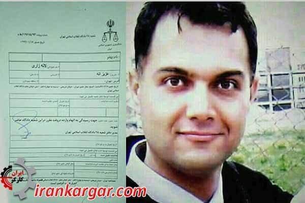 بهفر لاله زاری در زندان