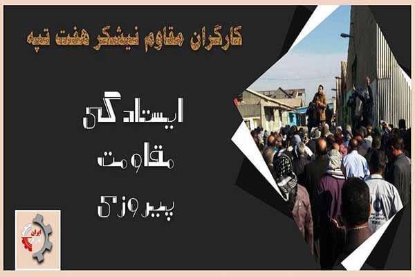 پیروزی اعتصاب نیشکر هفتتپه