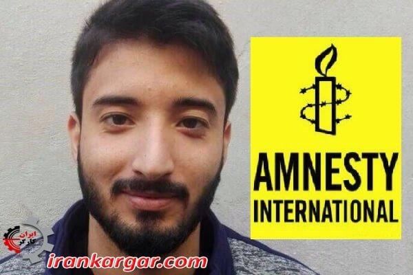 اعتراض عفو بینالملل به اعدام علی کاظمی