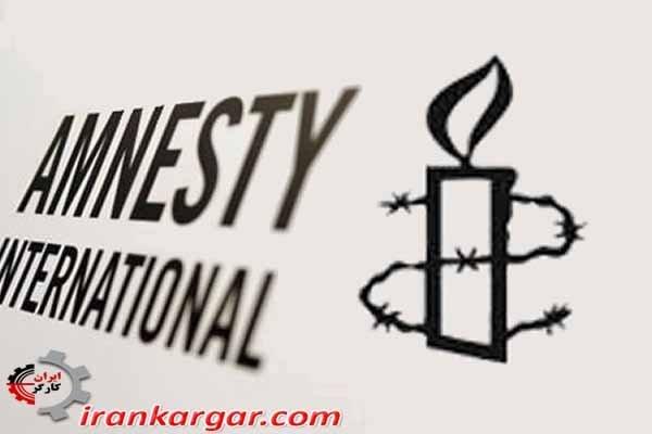 عفو بینالملل فراخوان به آزادی بازداشت شدگان