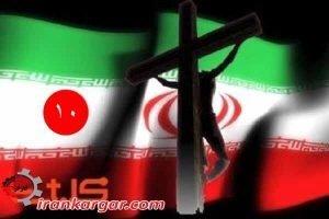 ایران جفا بر مسیحیان