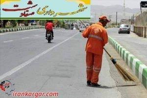 کارگران شهرداری صفا دشت