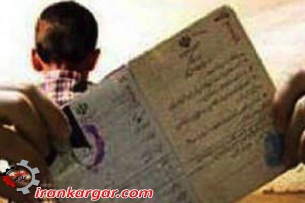 ۶ هزار کودک «بی هویت» در تهران به گفته استانداری