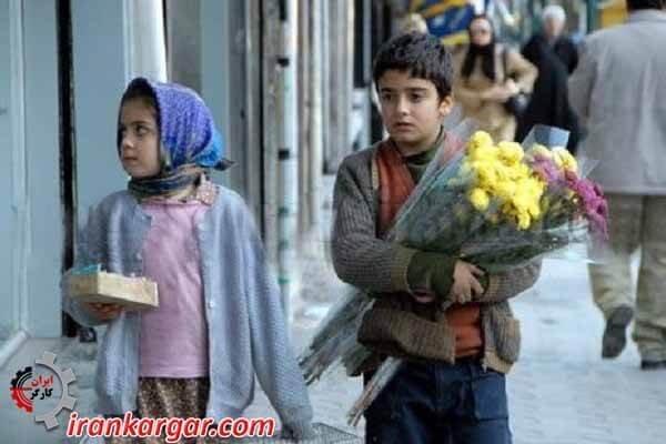 کودکان خیابان