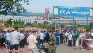 کارگران ایران چوکا