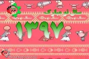 عیدانه انیمیشن نوروز