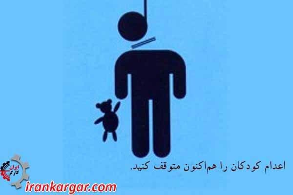 اعدام کودکان