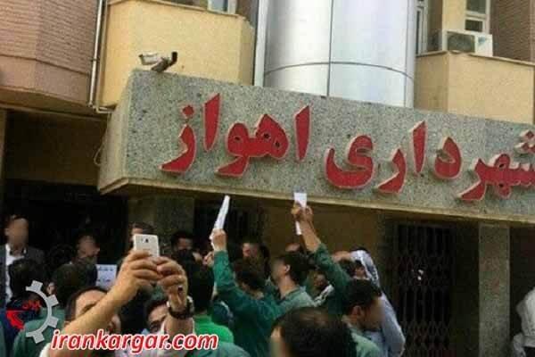کارگران شهرداری اهواز