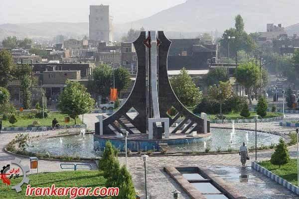 شهرداری مهاباد