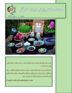 monthly magazine ماهنامه الکترونیکی