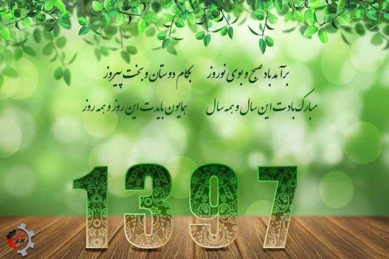 تبریک عید نوروز ایران کارگر