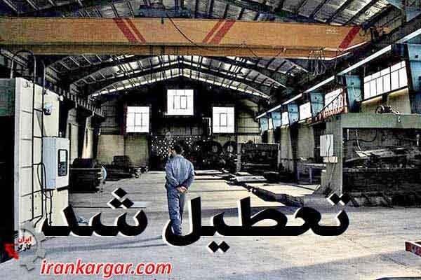 تعطیلی کارخانه قزوین