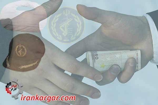 فساد مالی
