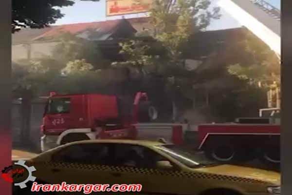 تهران آتش سوزی