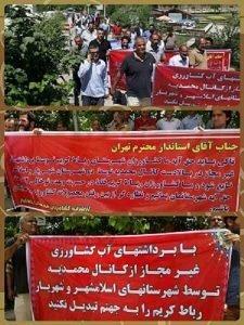 تجمع اعتراضی کشاورزان