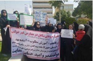 اعتراضات معلمان آزاد