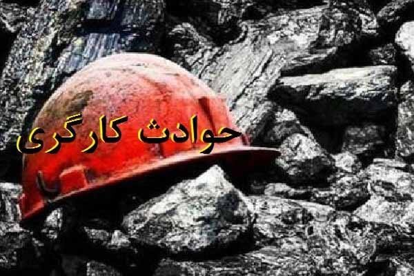 حوادث کارگری