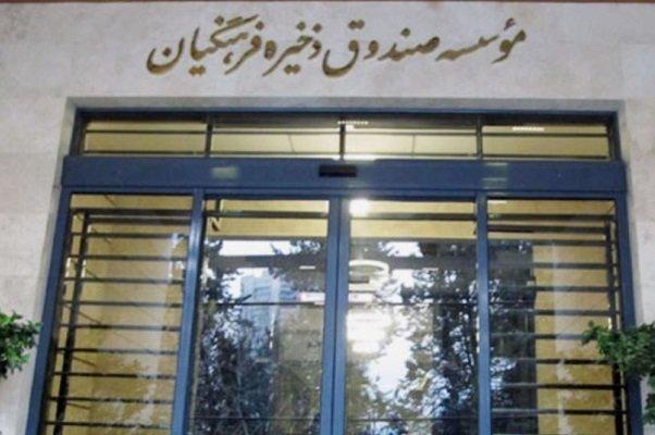 بانک ذخیره فرهنگیان