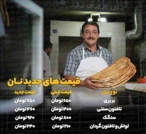قیمت های جدید نان