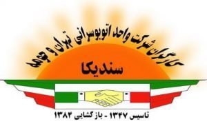 سندیکای کارگران شرکت واحد اتوبوسرانی تهران و حومه