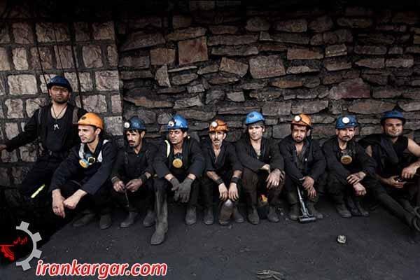 عدم امنیت شعلی کارگران معدن چادرملو