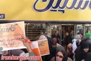 تظاهرات مالباختگان کاسپین تهران