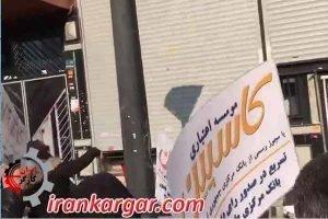 تجمع غارتشدگان کاسپین تهران