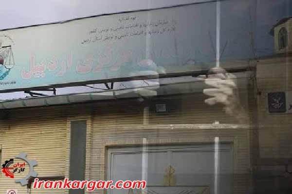 زندان اردبیل