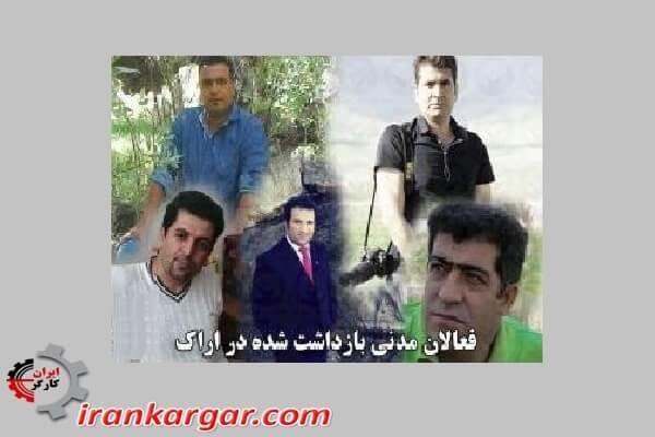 گزارشی از وضعیت ۵ فعال مدنی بازداشت شده در تظاهرات سراسری در اراک