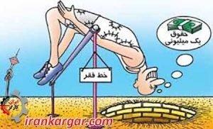 عنوان پرطمطراق «خط فقر ملی» یا ترفند دولت برای پایین نشان دادن خط فقر واقعی!