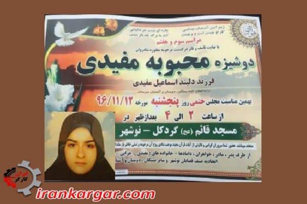 اعدام سومین کودک- مجرم نو عروس ۱۷ ساله در زندان نوشهر