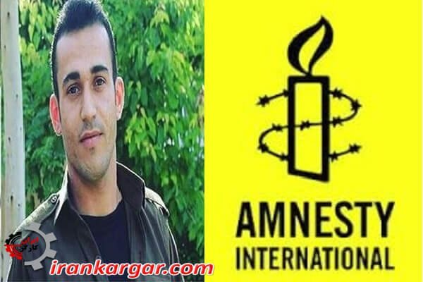 درخواست اقدام فوری علیه حکم اعدام رامین حسینپناهی توسط عفو بینالملل