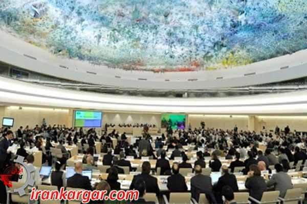 گزارش حقوق بشر سازمان ملل