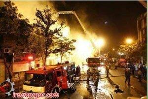 آتش سوزی تهران