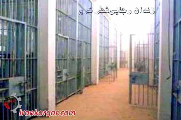 احضار و بازجویی زندانیان سیاسی