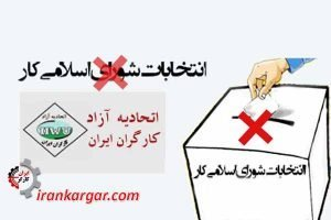 تحریم انتخابات شورای اسلامی کار